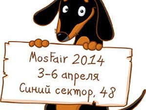 Приглашаю всех на выставку-ярмарку MosFair 2014 | Ярмарка Мастеров - ручная работа, handmade