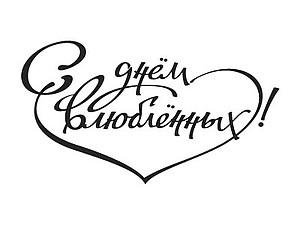 Для скрапбукеров и не только: подборка красивых надписей ко Дню всех влюбленных. Ярмарка Мастеров - ручная работа, handmade.