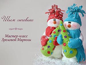 Шьем снеговика. Мастер-класс. | Ярмарка Мастеров - ручная работа, handmade