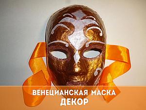Видео мастер-класс: Декорируем основу венецианской маски, сделанную в технике папье-маше. Ярмарка Мастеров - ручная работа, handmade.