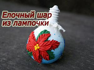 Елочная игрушка из лампочки. Ярмарка Мастеров - ручная работа, handmade.