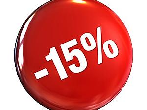 Скидка 15% на все товары до 1 февраля! | Ярмарка Мастеров - ручная работа, handmade