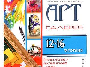 Арт-галерея. Казань 2014 | Ярмарка Мастеров - ручная работа, handmade