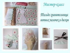 МК Хранительница ватных палочек и дисков | Ярмарка Мастеров - ручная работа, handmade