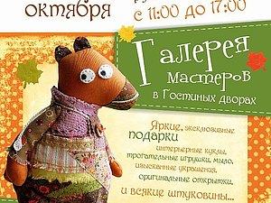 Приглашаю на выставку-продажу   Ярмарка Мастеров - ручная работа, handmade