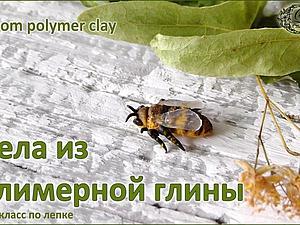 Лепка пчелы из полимерной глины. Ярмарка Мастеров - ручная работа, handmade.