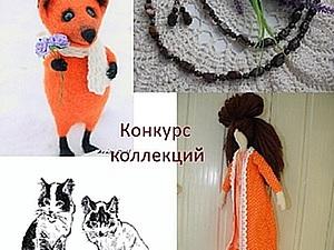 Конкурс коллекций от 4х мастеров!!! | Ярмарка Мастеров - ручная работа, handmade