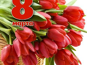Поздравление с праздником 8 Марта. | Ярмарка Мастеров - ручная работа, handmade