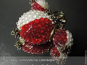 Розыгрыш комплекта лэмпворк от Алисы Дзюбенко | Ярмарка Мастеров - ручная работа, handmade