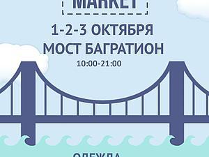 Дизайнерская ярмарка Bridge Market   Ярмарка Мастеров - ручная работа, handmade
