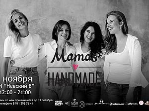 Благотворительная ярмарка Mamas' Handmade | Ярмарка Мастеров - ручная работа, handmade