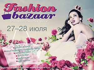 фестиваль Fashion Bazaar | Ярмарка Мастеров - ручная работа, handmade
