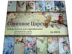 Обзор бумаги Совиное Царство | Ярмарка Мастеров - ручная работа, handmade