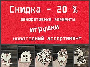 Окончание распродажи - 20% на заготовки для декупажа | Ярмарка Мастеров - ручная работа, handmade