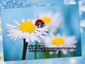МК Летнее платье или   жакет и туника с цельноваленным  рукавом и облегченным низом. | Ярмарка Мастеров - ручная работа, handmade