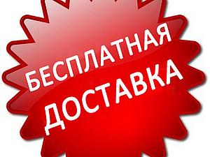 14 марта 2014 г. - бесплатная доставка при сумме заказа от 1000 руб. | Ярмарка Мастеров - ручная работа, handmade