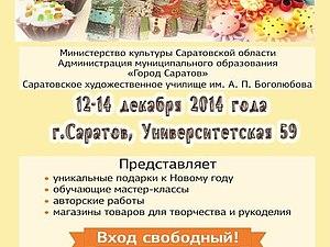 Приглашаю всех на выставку-продажу!! | Ярмарка Мастеров - ручная работа, handmade