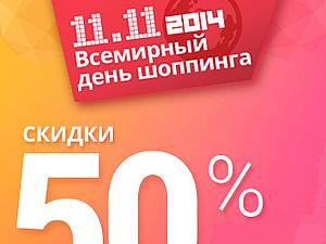 Сегодня всемирный день шоппинга!  Грандиозная скидка на всё только один день! | Ярмарка Мастеров - ручная работа, handmade