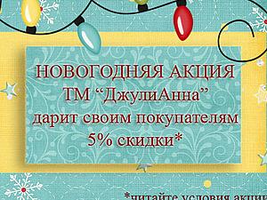 Новогодняя 5% акция! | Ярмарка Мастеров - ручная работа, handmade