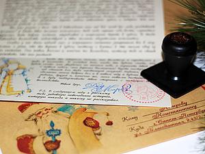 Письмо от Деда Мороза | Ярмарка Мастеров - ручная работа, handmade