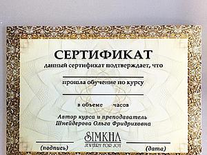 Информация о сертификатах. | Ярмарка Мастеров - ручная работа, handmade