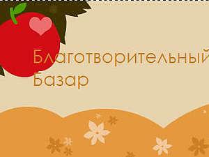 Рождественский Благотворительный Базар 14 декабря Москва | Ярмарка Мастеров - ручная работа, handmade