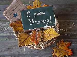 Создаем печенье-поздравление ко Дню учителя. Ярмарка Мастеров - ручная работа, handmade.