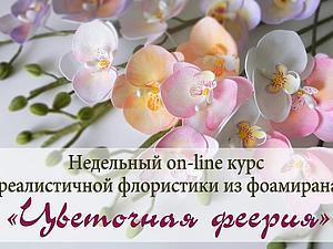 Недельный on-line курс реалистичной флористики из фоамирана
