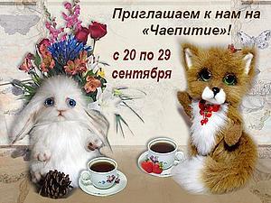 Чаепитие | Ярмарка Мастеров - ручная работа, handmade