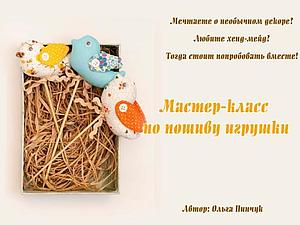 Мастер-класс по пошиву игрушки на палочке для декора цветочного горшка | Ярмарка Мастеров - ручная работа, handmade