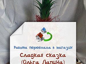 Добро пожаловать в новый магазин | Ярмарка Мастеров - ручная работа, handmade