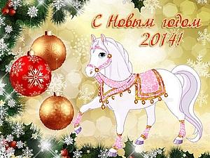 С наступающим Новым Годом!!! | Ярмарка Мастеров - ручная работа, handmade