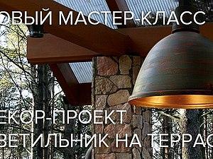 Декорируем светильник для террасы. Ярмарка Мастеров - ручная работа, handmade.
