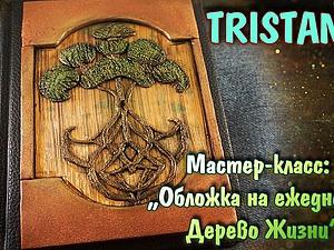 Видеоурок: создание обложки на ежедневник «Дерево Жизни». Ярмарка Мастеров - ручная работа, handmade.