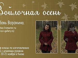 МК Любовь Ворониной. Жакет с длинным рукавом. Киев. | Ярмарка Мастеров - ручная работа, handmade