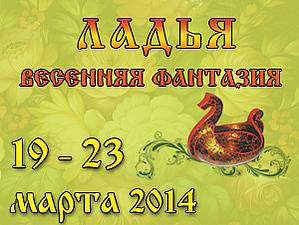 С 19-23 марта участвую на выставке