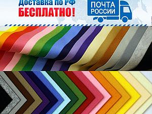 Бесплатная пересылкой почтой по России   Ярмарка Мастеров - ручная работа, handmade