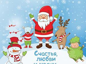 Снова сказку в гости ждем – Дед Мороз к нам входит в дом! | Ярмарка Мастеров - ручная работа, handmade
