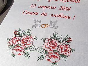 Как заказать именной свадебный рушник и сколько он будет стоить?. Ярмарка Мастеров - ручная работа, handmade.