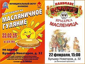 Handmade ярмарка на Маслиничное гуляние в Кировском р-не | Ярмарка Мастеров - ручная работа, handmade