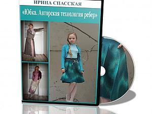 До 20 июля специальная цена на видео МК Ирины Спасской