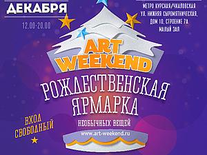 5-7 декабря ждем Вас на ярмарке ART WEEKEND в центре дизайна Artplay. | Ярмарка Мастеров - ручная работа, handmade