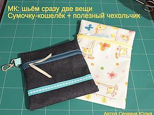 Шьем сразу две вещи: сумочку-кошелек + полезный чехольчик. Ярмарка Мастеров - ручная работа, handmade.