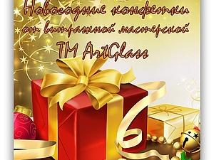 TM ArtGlass раздает КОНФЕТКИ! Три подарка для наших подписчиков!!!(до 20.01.14г)   Ярмарка Мастеров - ручная работа, handmade