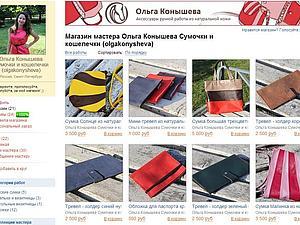 Конкурс Образцовый магазин | Ярмарка Мастеров - ручная работа, handmade
