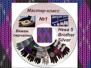 Вяжем перчатки на однофантурной машине 3ч (Сборка оформление и бонус) | Ярмарка Мастеров - ручная работа, handmade