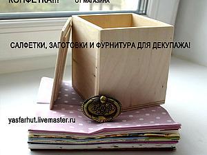 Очень Вкусная Конфетка   Ярмарка Мастеров - ручная работа, handmade