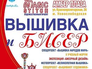 20-22 марта Концевичок на выставке Вышивка и бисер | Ярмарка Мастеров - ручная работа, handmade