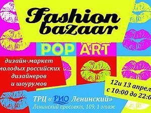 Дизайн-маркет Fashion Bazaar | Ярмарка Мастеров - ручная работа, handmade