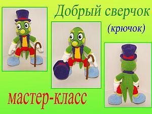 Вяжем игрушку «Добрый сверчок» | Ярмарка Мастеров - ручная работа, handmade
